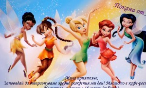 Papel-Tinkerbell